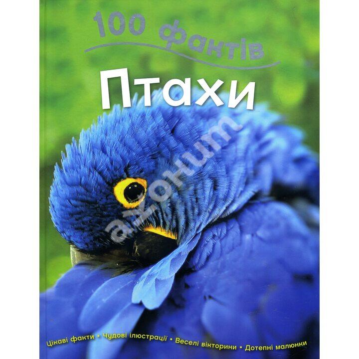 100 фактів про птахів - Джинні Джонсон (978-966-948-446-8)