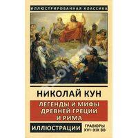 Легенды и мифы Древней Греции и Рима. Боги и герои