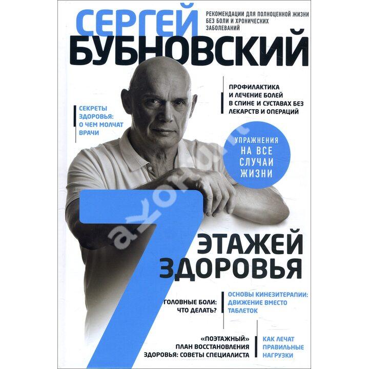 7 этажей здоровья. Лечение позвоночника и суставов без лекарств - Сергей Бубновский (978-966-993-617-2)
