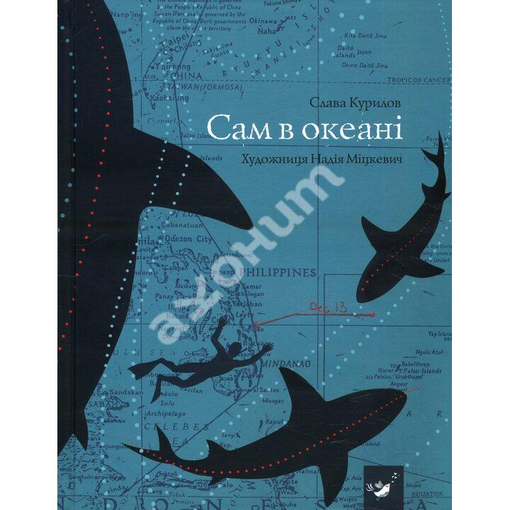 Сам в океані - Слава Курилов (978-966-915-304-3)