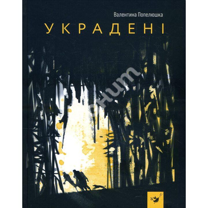 Украдені - Валентина Попелюшка (978-966-915-302-9)