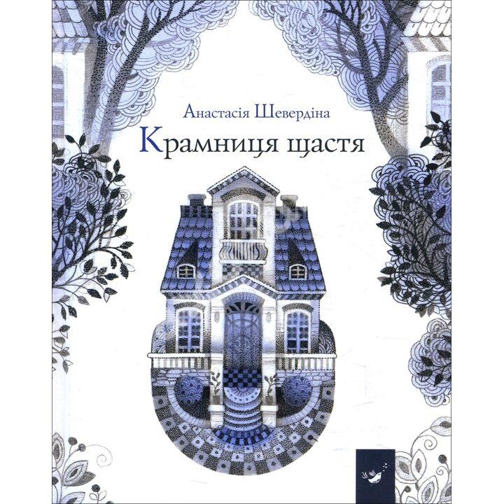 Крамниця щастя - Анастасія Шевердіна (978-966-915-312-8)