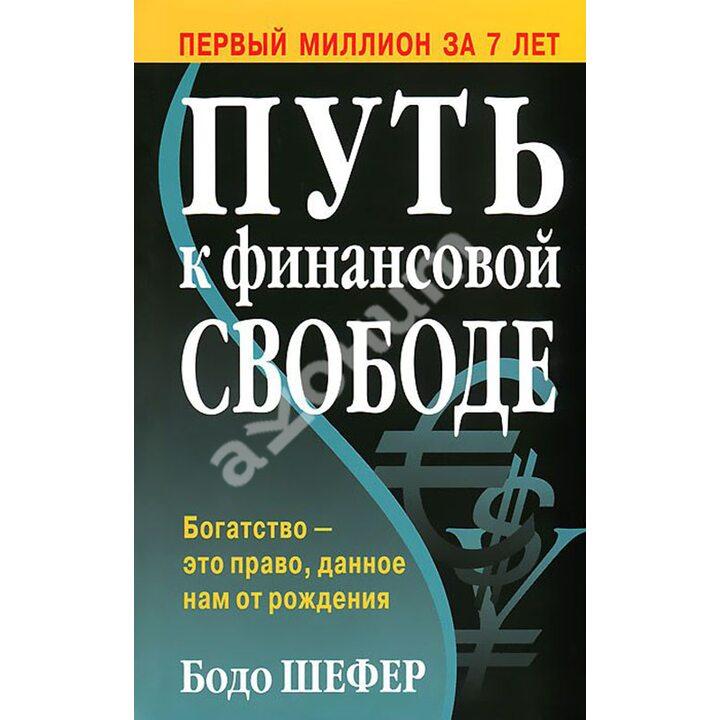 Путь к финансовой свободе - Бодо Шефер (978-985-15-4481-9)