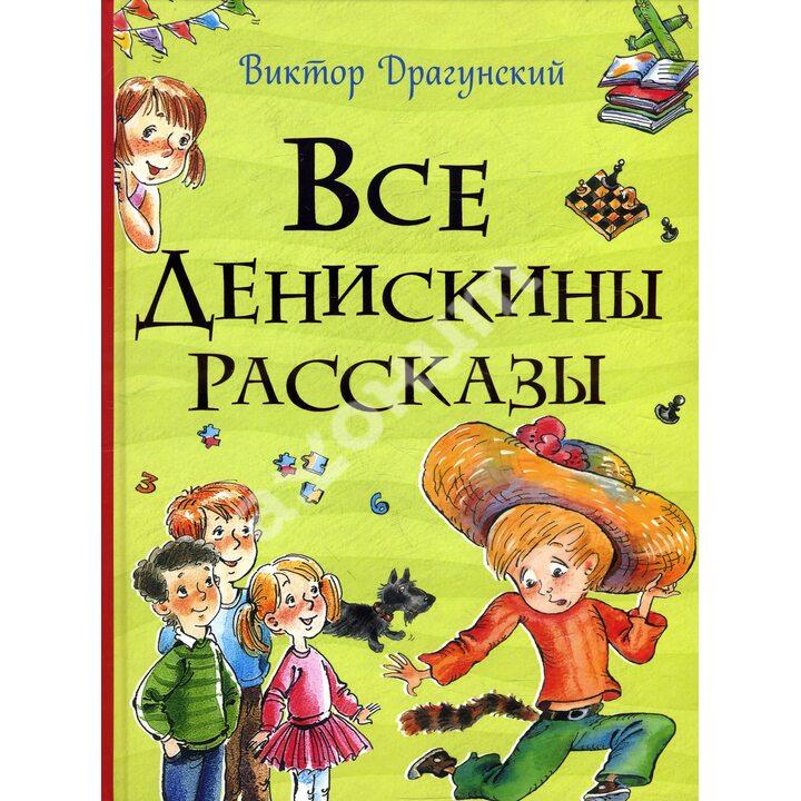 Все Денискины рассказы - Виктор Драгунский (978-966-985-040-9)