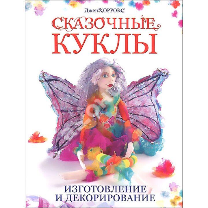 Сказочные куклы. Изготовление и декорирование - Джен Хоррокс (978-5-91906-395-7)