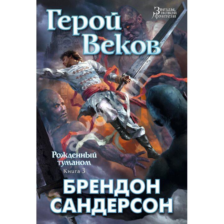Рожденный туманом. Книга 3. Герой Веков - Брендон Сандерсон (978-5-389-09943-2)