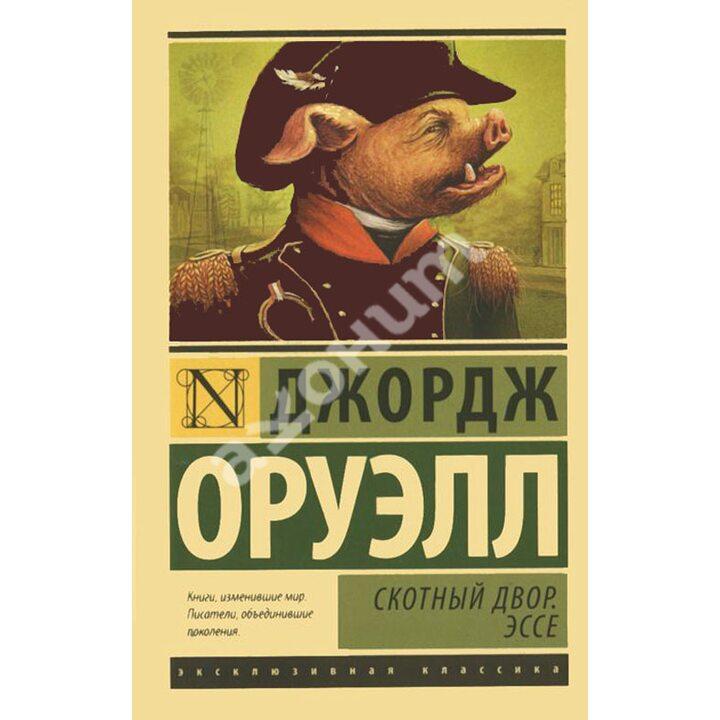 Скотный Двор. Эссе - Джордж Оруэлл (978-5-17-095795-8)