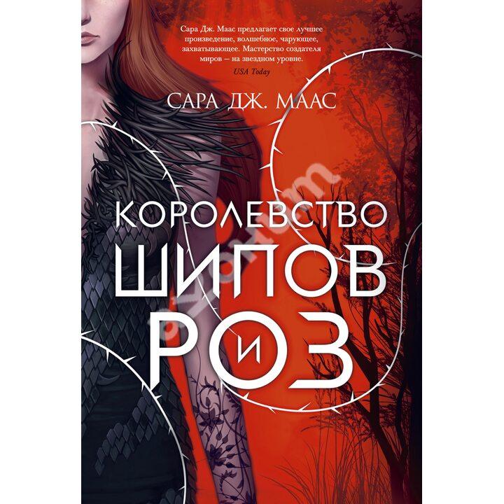 Королевство шипов и роз - Сара Дж. Маас (978-5-389-18677-4)