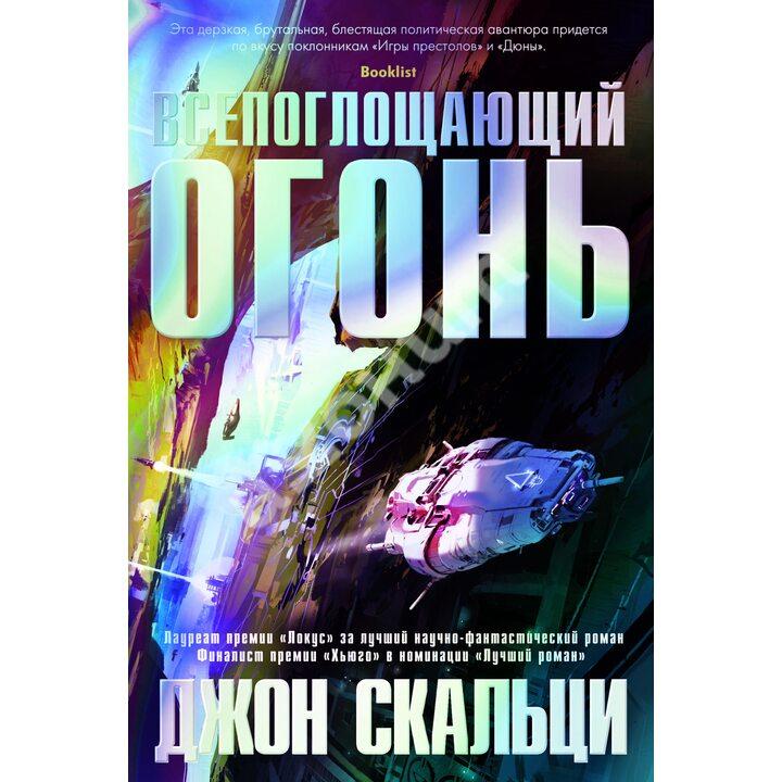 Всепоглощающий огонь - Джон Скальци (978-5-389-15904-4)