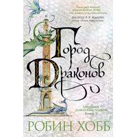 Хроніки Дощових хащ . Книга 3. Місто драконів