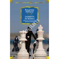 Защита Лужина. Избранные произведения «русского периода»