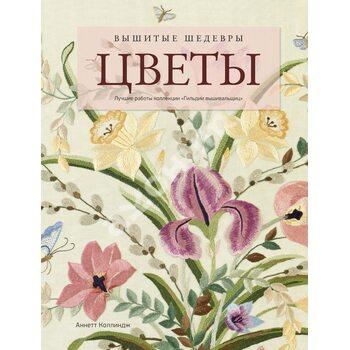 Вишиті шедеври : квіти . Кращі роботи колекції « Гільдії вишивальниць »