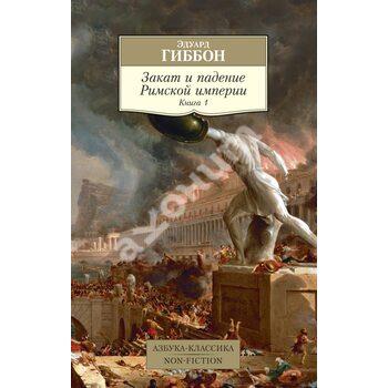 Захід і падіння Римської імперії . книга 1
