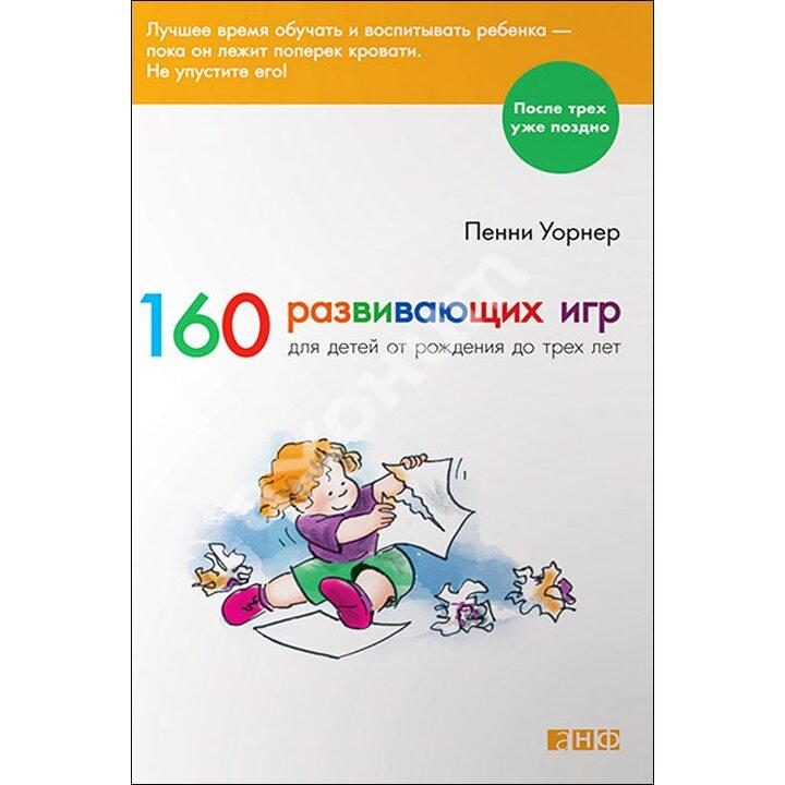 160 развивающих игр для детей от рождения до трех лет - Пенни Уорнер (978-5-91671-514-9)