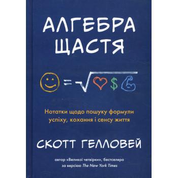 Алгебра щастя . Нотатки относительно поиска формули успіху , кохання и Сенс життя