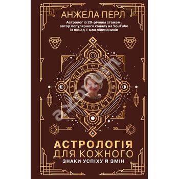 Астрологія для шкірного . Знаки успіху й змін