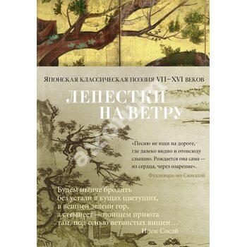 Пелюстки на вітрі . Японська класична поезія VII - ХVI століть