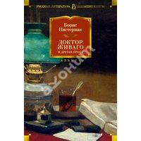 «Доктор Живаго» и другая проза