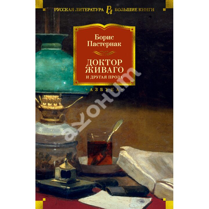 «Доктор Живаго» и другая проза - Борис Пастернак (978-5-389-17852-6)