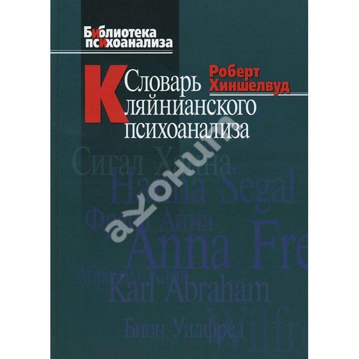 Словарь кляйнианского психоанализа - Роберт Хиншелвуд (978-5-89353-203-1)