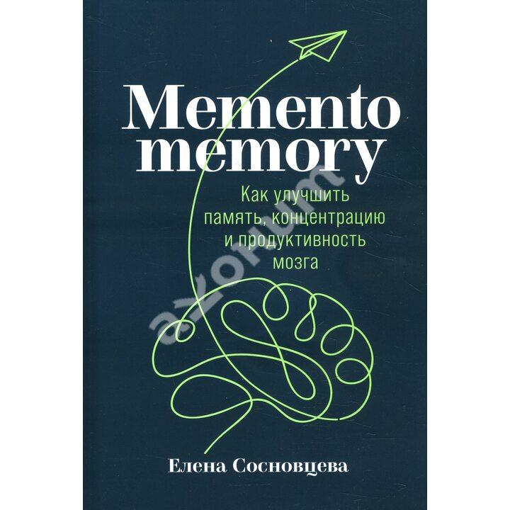Memento memory. Как улучшить память, концентрацию и продуктивность мозга - Елена Сосновцева (978-5-9614-3620-4)