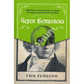 Череп Бетховена . Похмурі і загадкові історії зі світу класичної музики