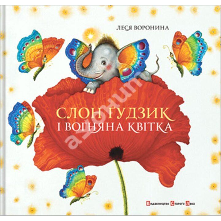 Слон Гудзик і Вогняна Квітка - Леся Воронина (978-617-679-028-0)
