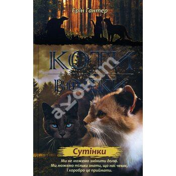 Коті - вояки . Нове Пророцтво . Книга 5. Сутінки