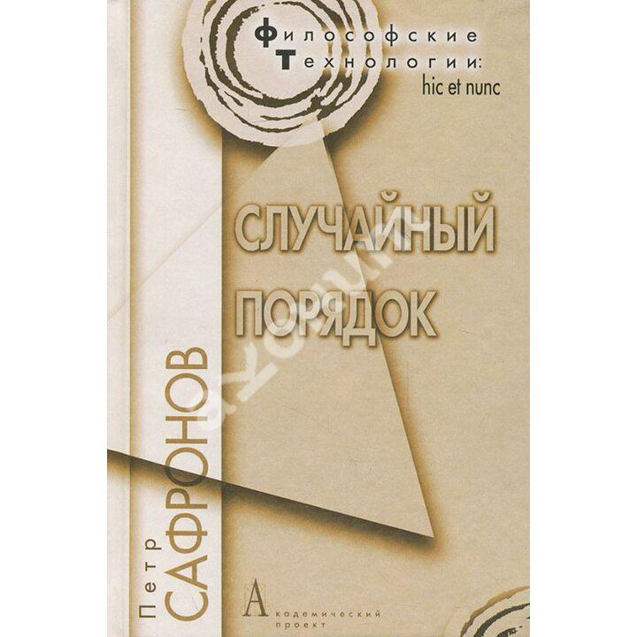 Случайный порядок - Петр Сафронов (978-5-8291-1348-3)