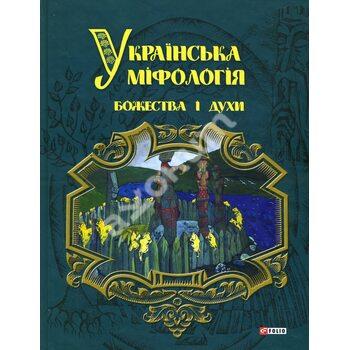 Українська міфологія . Божества и духи