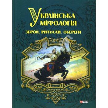 Українська міфологія . Зброя , ритуали , обереги