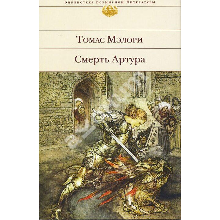 Смерть Артура - Томас Мэлори (978-5-699-75941-5)