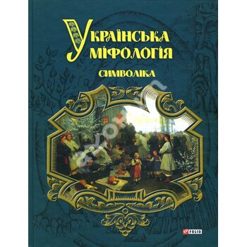 Українська міфологія . символіка