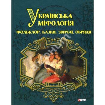Українська міфологія . Фольклор , казки , звичаї , обряди