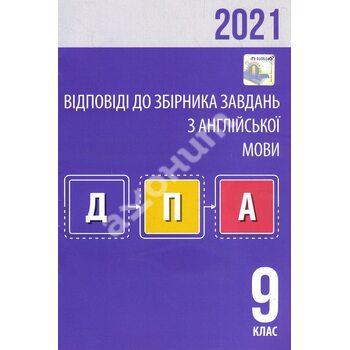 ДПА 2021. ВІДПОВІДІ до збірника завдання з англійської мови . 9 клас