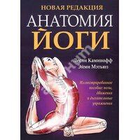 анатомія йоги