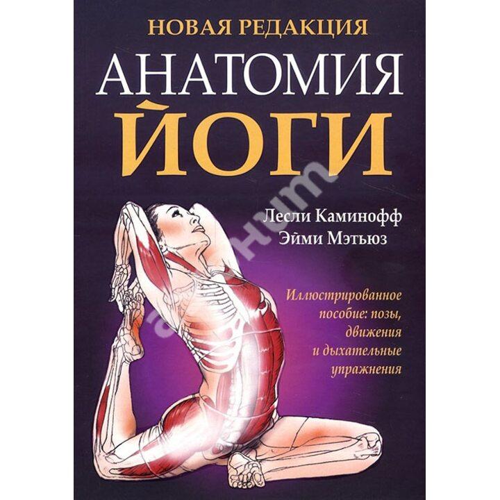 Анатомия йоги - Лесли Каминофф, Эйми Мэтьюз (978-985-15-4129-0)