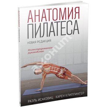 Анатомия пилатеса (новая редакция)