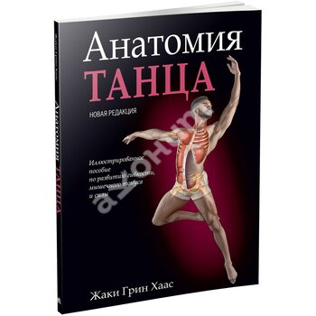 Анатомия танца (новая редакция)