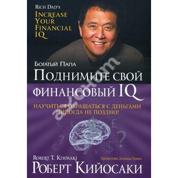 Підніміть свій фінансовий IQ