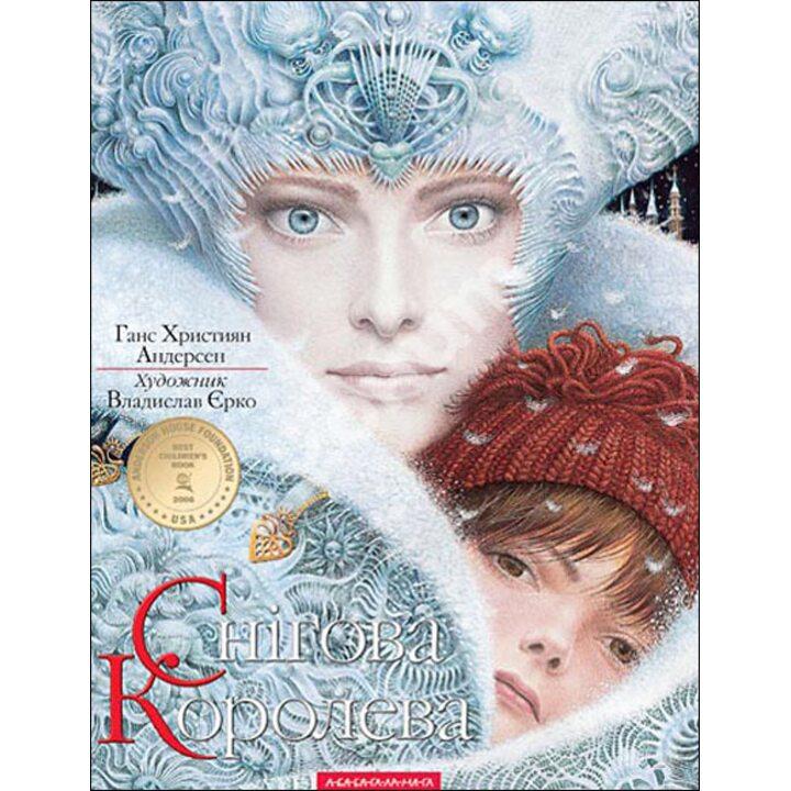 Снігова Королева - Ганс Християн Андерсен (978-617-585-030-5)