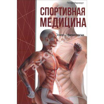 спортивна медицина