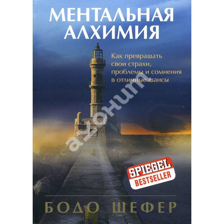 Ментальная алхимия - Бодо Шефер (978-985-15-4365-2)
