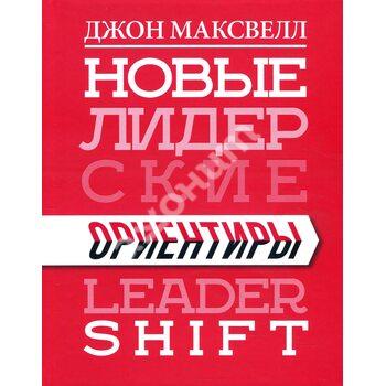 Нові лідерські орієнтири