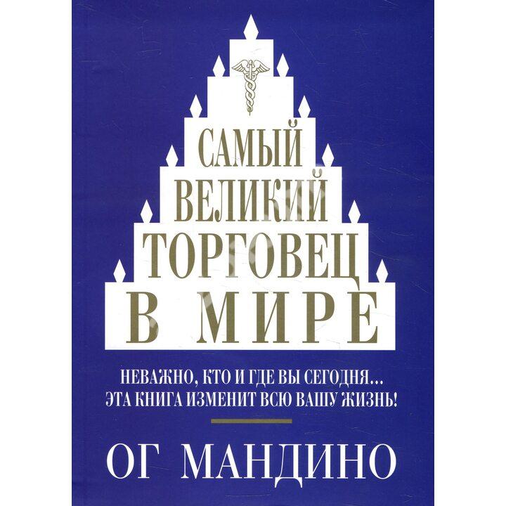Самый великий торговец в мире - Ог Мандино (978-985-15-4583-0)