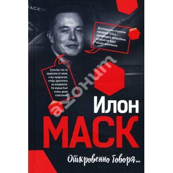 Ілон Маск : Відверто кажучи ...