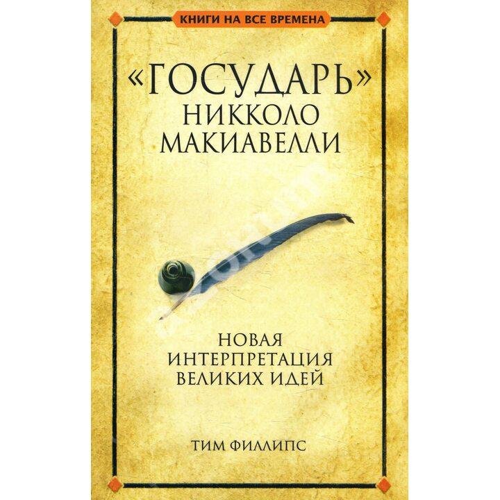 «Государь» Никколо Макиавелли - Тим Филлипс (978-985-15-1018-0)
