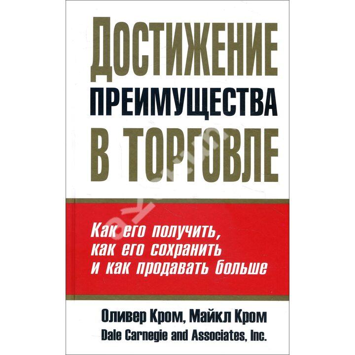 Достижение преимущества в торговле - Майкл Кром, Оливер Кром (978-985-15-4505-2)