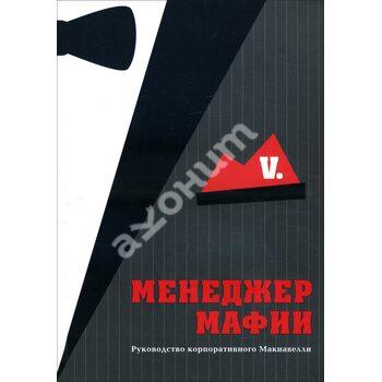 Менеджер мафії . Керівництво корпоративного Макіавеллі