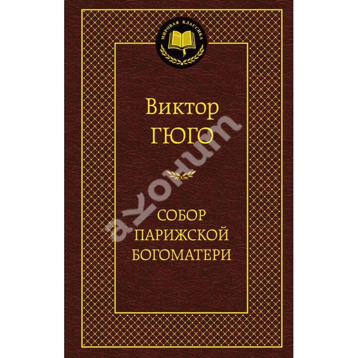 Собор Парижской Богоматери - Виктор Гюго (978-5-389-04726-6)